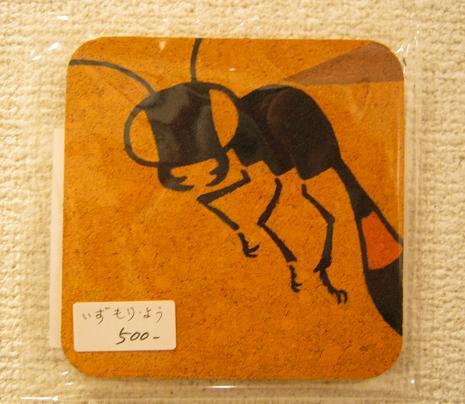 第2回 -mozo mozo-虫・蟲 展 その11_e0134502_1823180.jpg