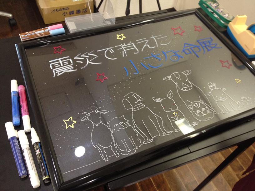「震災で消えた小さな命展」明日から東京会場です_e0239908_21291846.jpg