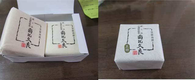 【喰】爾比久良_f0141609_0425526.jpg