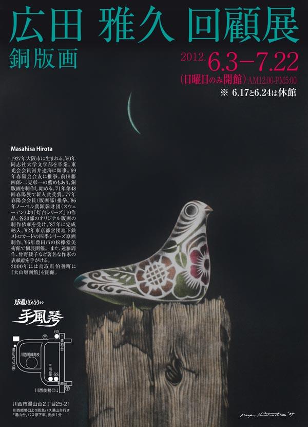 銅版画 広田 雅久 回顧展_b0068412_10584897.jpg