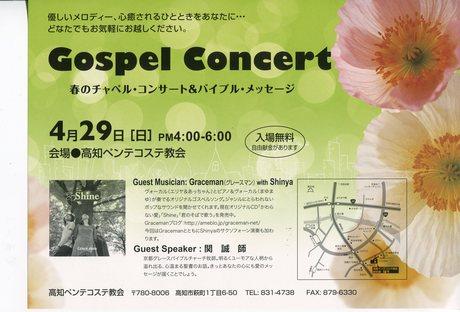 グレースマンコンサート2012_e0228813_145393.jpg