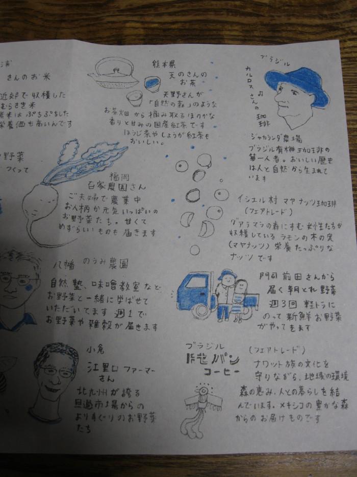 雨の「Bion」にて♪_a0125419_17495159.jpg