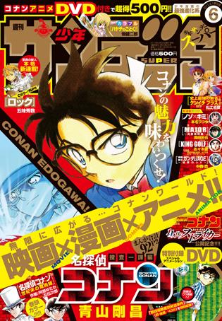 少年サンデーS 6月号「名探偵コナン」本日発売!!_f0233625_1344339.jpg