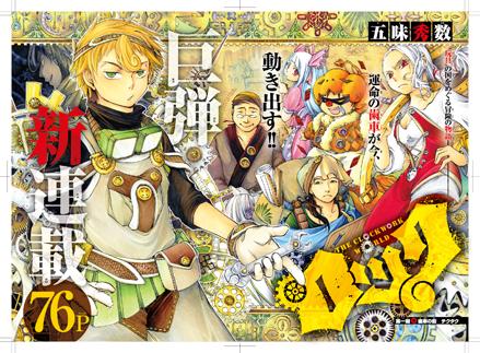 少年サンデーS 6月号「名探偵コナン」本日発売!!_f0233625_13445699.jpg