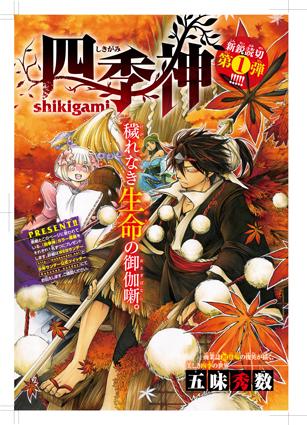 少年サンデーS 6月号「名探偵コナン」本日発売!!_f0233625_13461291.jpg