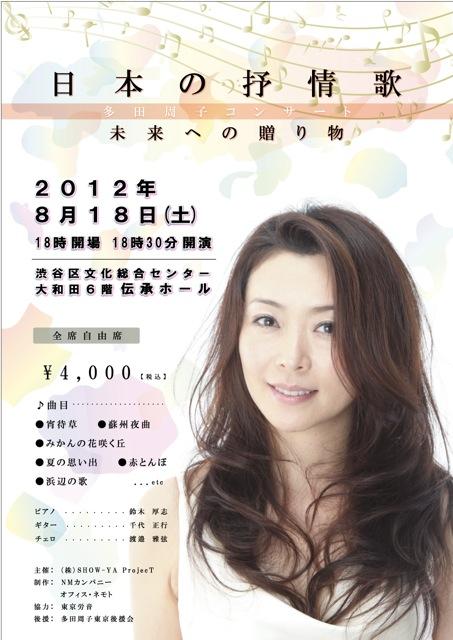 未来への贈り物〜日本の叙情歌〜コンサート_b0099226_13575719.jpg