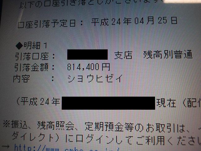 最強の税金!消費税!!_a0019032_2252177.jpg