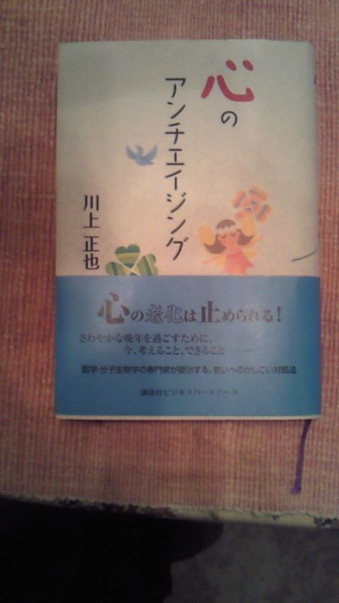 「心のアンチエイジング」_b0084241_21194689.jpg