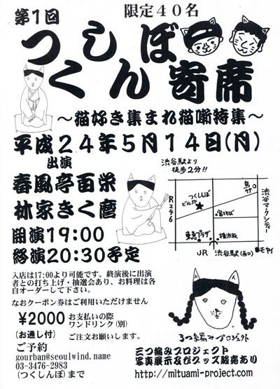5.14 つくしんぼ寄席【5/14更新】_a0028451_12415315.jpg