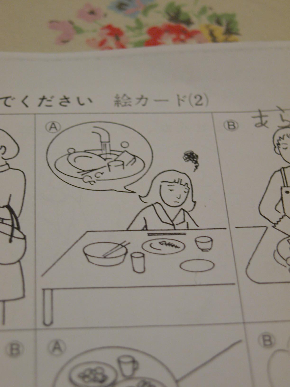 イタ男!大阪弁に悩まされる!?日本語レッスン_c0179785_1812107.jpg