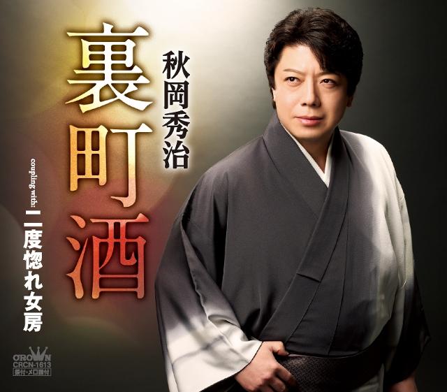 待望の新曲「裏町酒」発売!_b0083801_07286.jpg