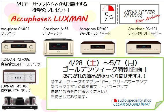 アキュフェーズ&ラックスマンの話題製品試聴できます!_c0113001_1322749.jpg