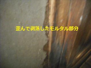 震災復旧工事 住宅応急修理編_f0031037_22322377.jpg