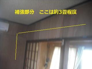 震災復旧工事 住宅応急修理編_f0031037_2233139.jpg