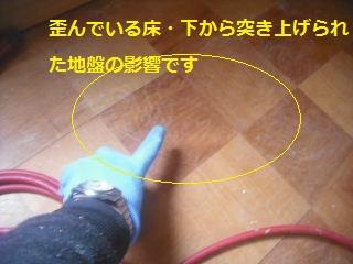 震災復旧工事 住宅応急修理編_f0031037_22334449.jpg