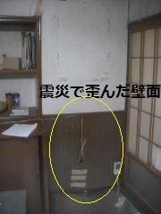 震災復旧工事 住宅応急修理編_f0031037_2234332.jpg