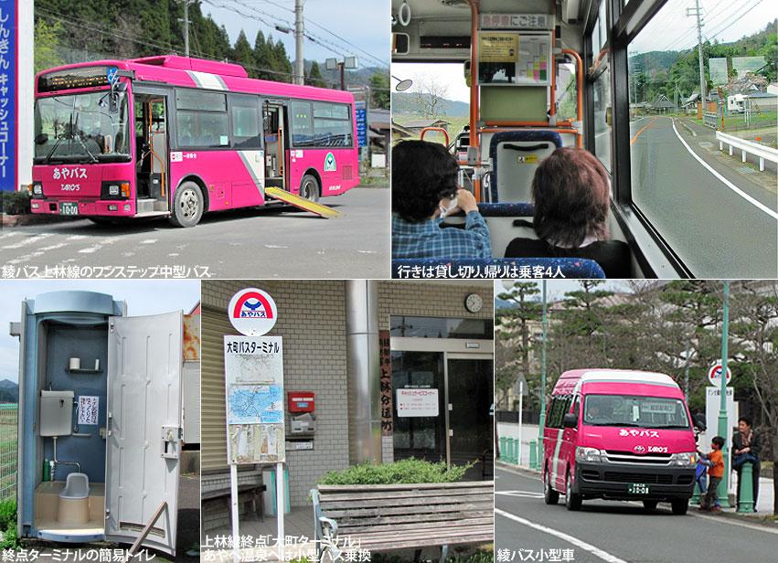 綾部レポート1 あやバス乗車体験_c0167961_23503090.jpg