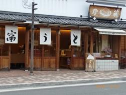 京都~お寺巡りととうふカフェ_e0195766_4534117.jpg