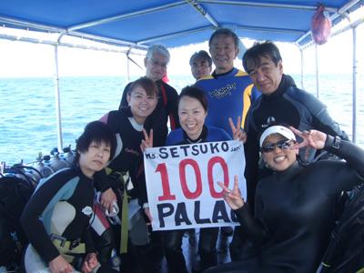 念願の100本記念                  PALAU_e0184067_15484594.jpg