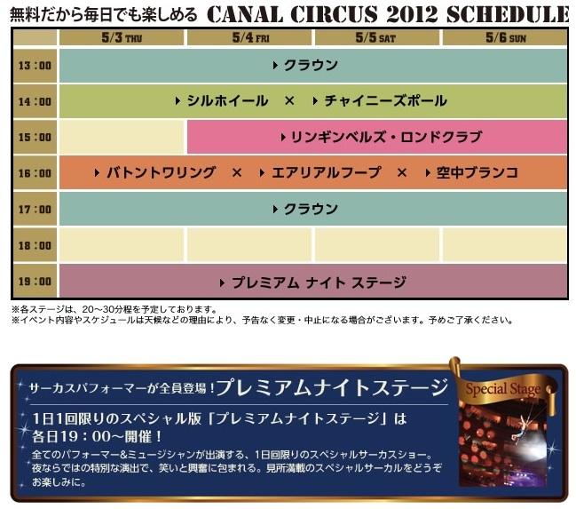 2012年5月のライブスケジュール_f0230569_1454382.jpg