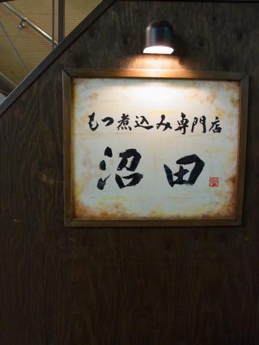 もつやき処 沼田>