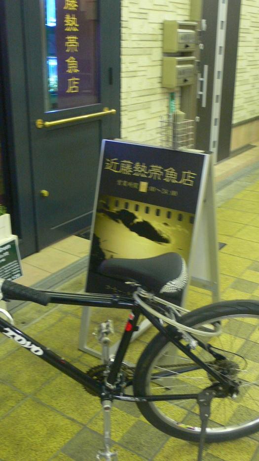 「近藤熱帯魚店」でハイボール_c0061686_8151252.jpg