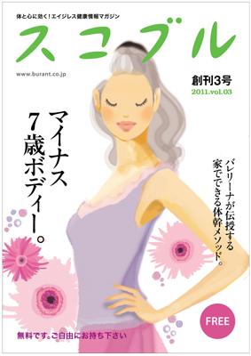 スコブル2012 vol.3春号 『マイナス7歳ボディー』_f0172313_2461810.jpg