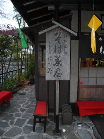 箱根湯本_a0095515_2217214.jpg