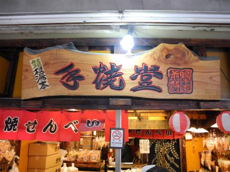 箱根湯本_a0095515_2275924.jpg