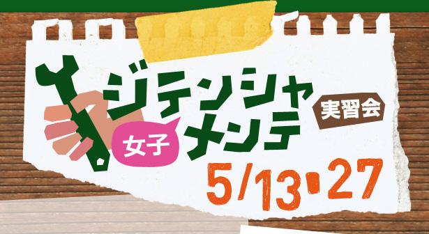 今日のバイシクルガール MASI 二本立て☆女子_b0212032_2215376.jpg