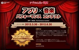 「音楽×アプリパフォーマンスコンテスト」開催!_e0025035_0224056.jpg