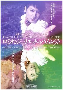 5/8(火)いよいよ開幕!!佐藤永典主演舞台『ロミオとジュリエットのハムレット』_e0025035_16371519.jpg