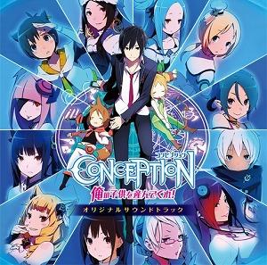 新作RPG『CONCEPTION  俺の子供を産んでくれ!』のサウンドトラックが 2 枚組で登場!_e0025035_16452938.jpg