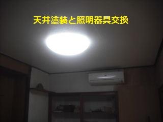 震災復旧工事2日目_f0031037_227025.jpg