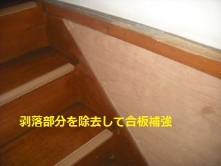震災復旧工事2日目_f0031037_2294528.jpg