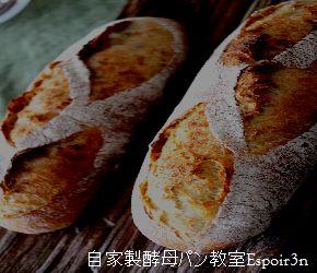 自家製酵母パン教室Espoir3n ご予約はじまります+_c0162653_1423384.jpg