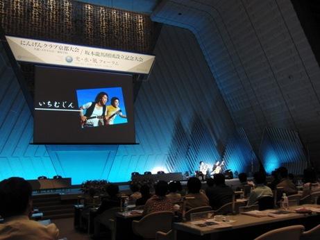 京都国際会館で講演_f0088456_052132.jpg