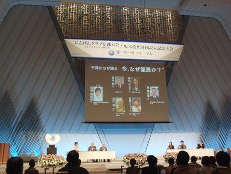 京都国際会館で講演_f0088456_0542856.jpg