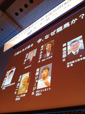 京都国際会館で講演_f0088456_054913.jpg