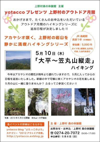 追加日程 5月10日(木) 大平〜笠丸山ハイキング_b0209774_2152035.jpg