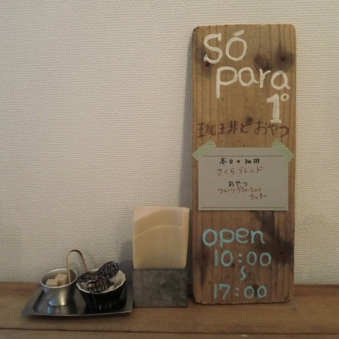 本日の one day cafe。_a0164280_0212848.jpg