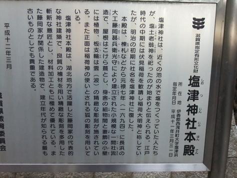 塩津神社の祭典_a0087789_22564894.jpg