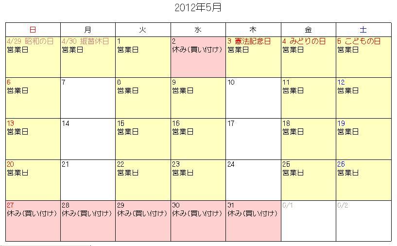 5月の営業日_f0226293_7311142.jpg