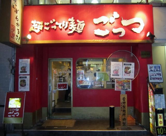超ごってり麺 ごっつ_b0083801_123564.jpg