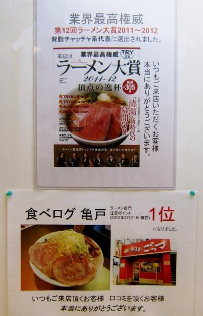 超ごってり麺 ごっつ_b0083801_1275153.jpg