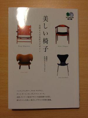 美しい椅子  名匠のデザイン_c0124828_9134434.jpg