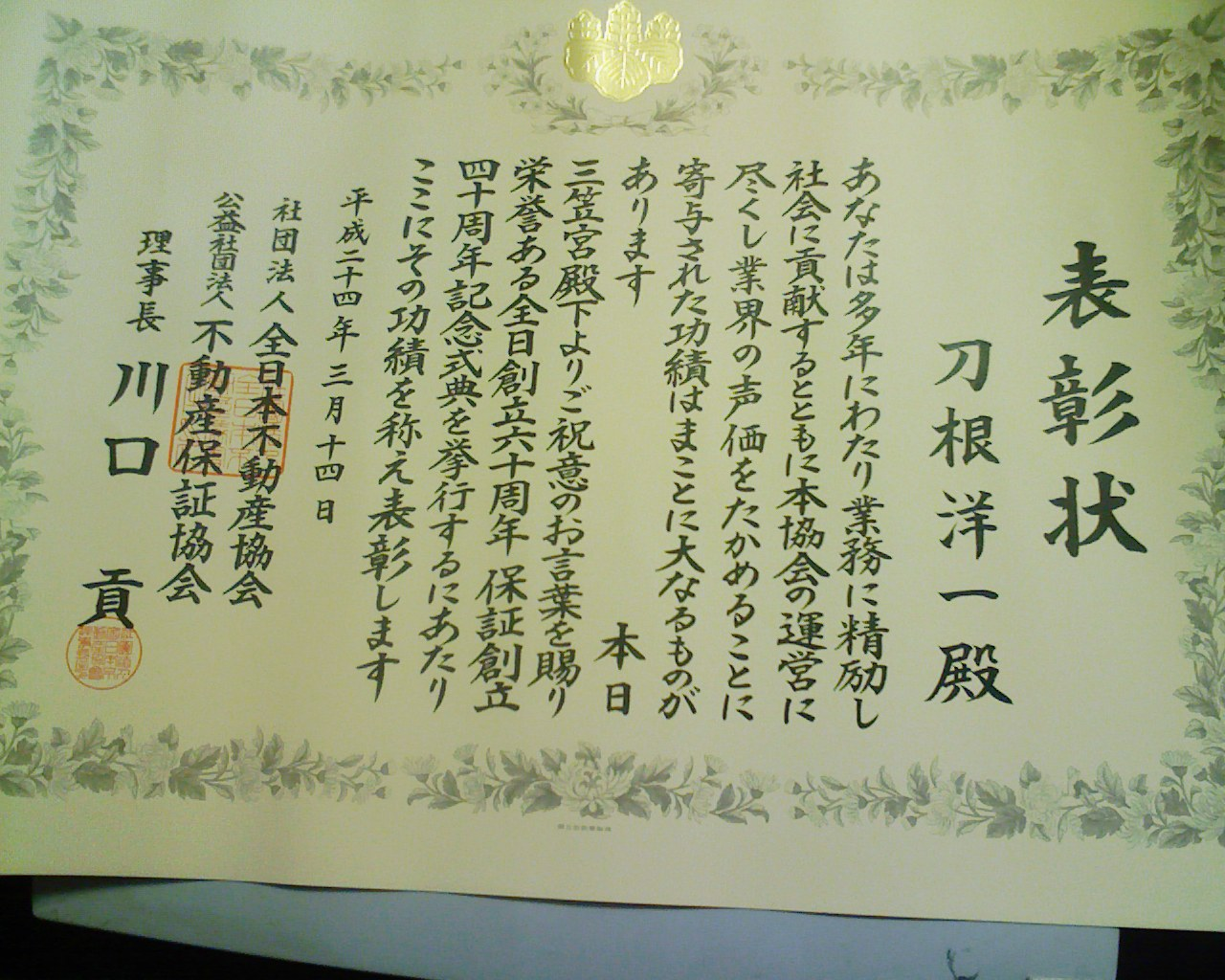 全日本不動産協会川崎支部総会が開かれました_d0057733_11552286.jpg