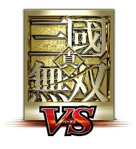『真・三國無双 VS』ユーザー公式大会開催のお知らせ_e0025035_10135317.jpg
