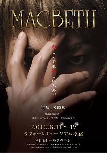 矢崎広初主演舞台『MACBETH』今夏、上演決定!!_e0025035_1483979.jpg