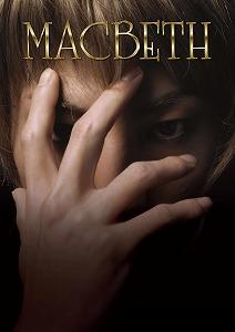 矢崎広初主演舞台『MACBETH』今夏、上演決定!!_e0025035_149796.jpg